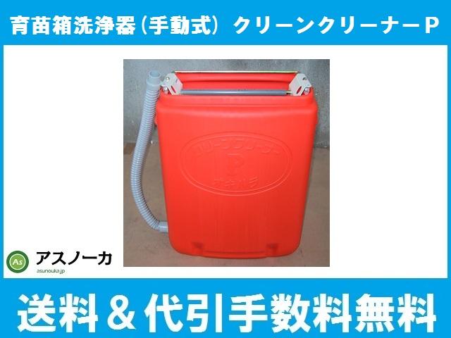 ホクエツ 苗箱洗浄器