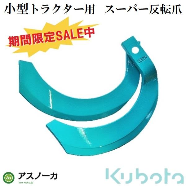 スーパー反転爪 K331 SALE中