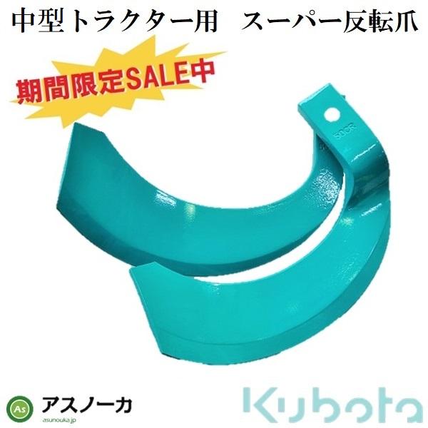 スーパー反転爪 K50A,K50C SALE中