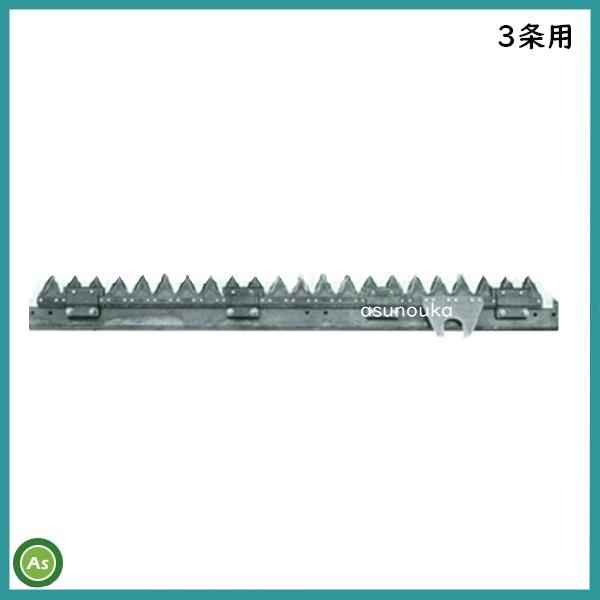 皆川農器 イセキ 刈刃 10