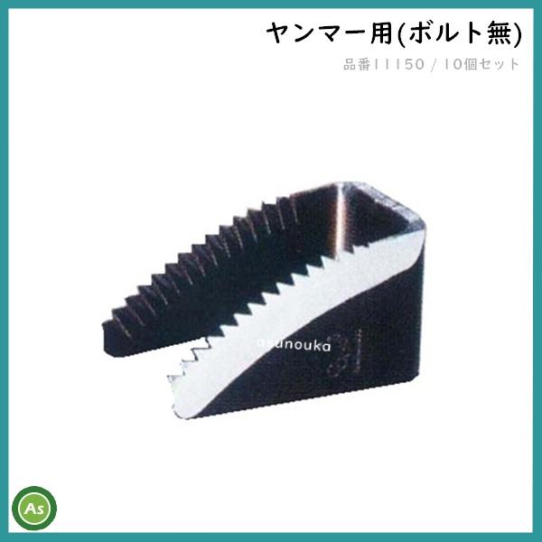 ドラムカッター ナシモト工業 11150
