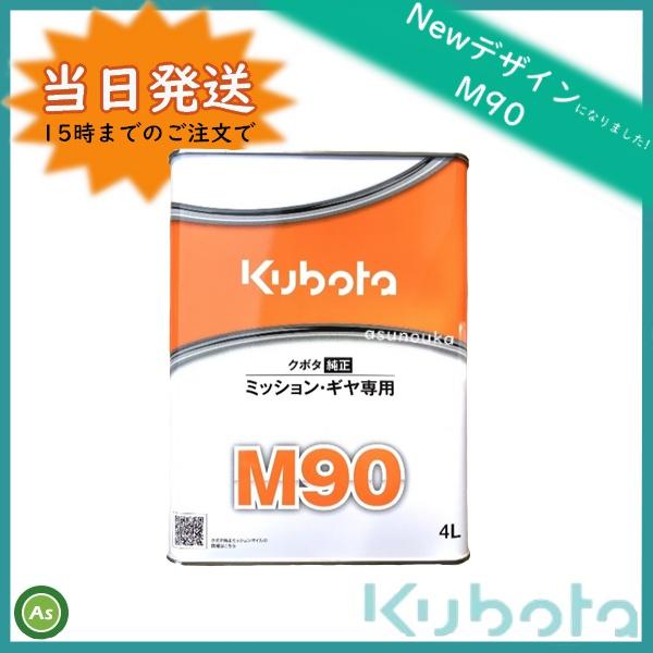 M90 4L 当日発送