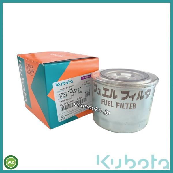 15221-43170 クボタ 純正 油圧オイルフィルタ