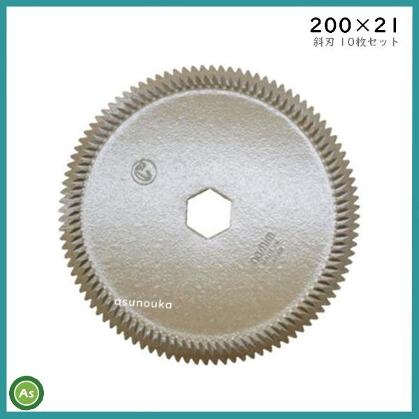 ストローカッター セラミック 200×21