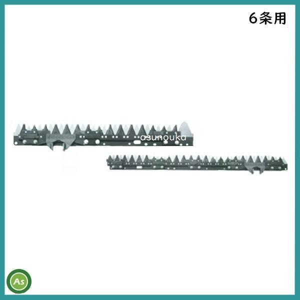 皆川農器 イセキ 刈刃 26
