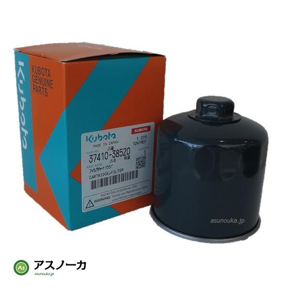 クボタ純正 トラクター用 油圧オイルフィルター 37410-3852-0