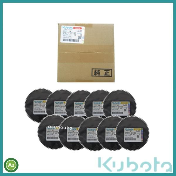 クボタ 純正 5F571-21130