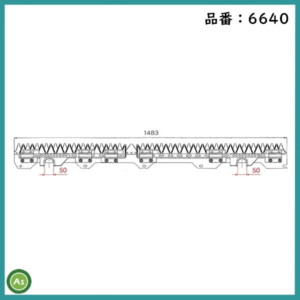 ナシモト工業 ヤンマー 刈刃 6640
