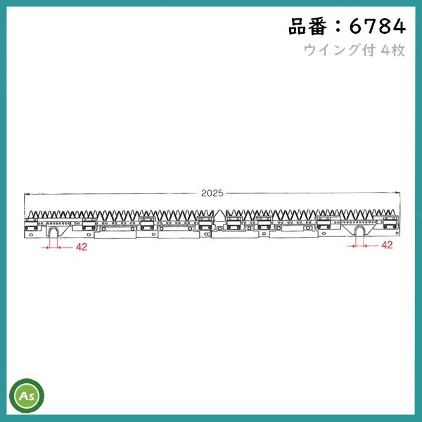 ナシモト工業 ヤンマー 刈刃 6784