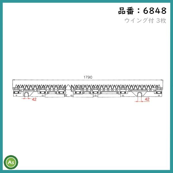 ナシモト工業 ヤンマー 刈刃 6848