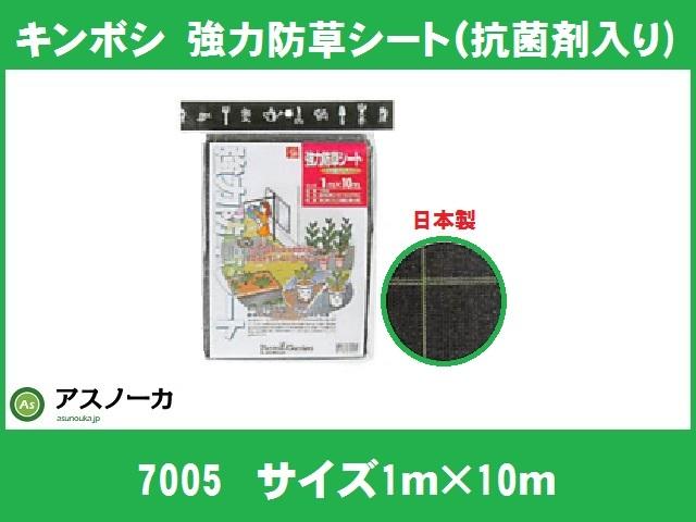 キンボシ 防草シート 7005