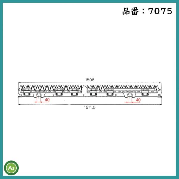 ナシモト工業 三菱 刈刃 7075