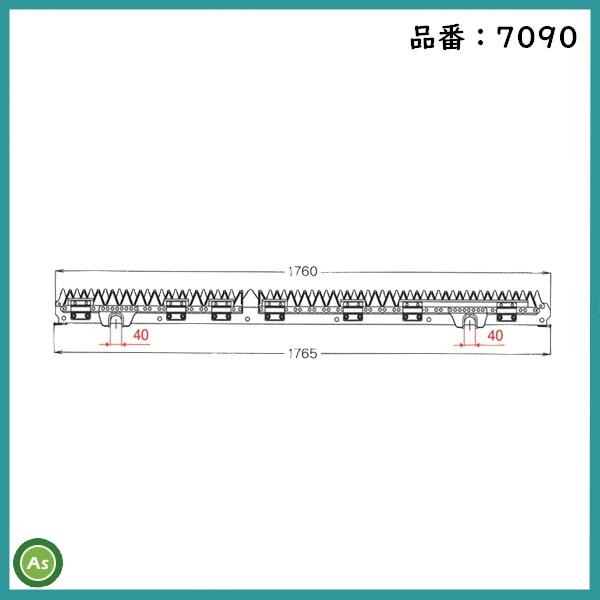 ナシモト工業 三菱 刈刃 7090