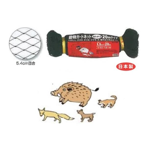キンボシ 動物ガードネット(スタンダード20mタイプ)  日本製 (7499) 防獣ネット