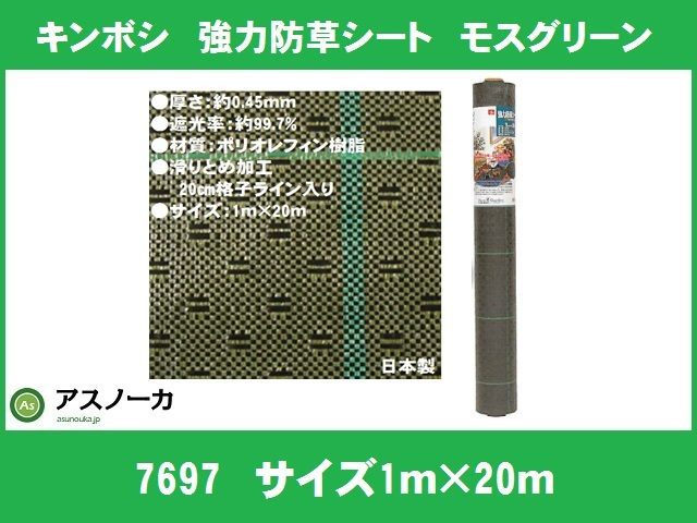 キンボシ 防草シート 7697