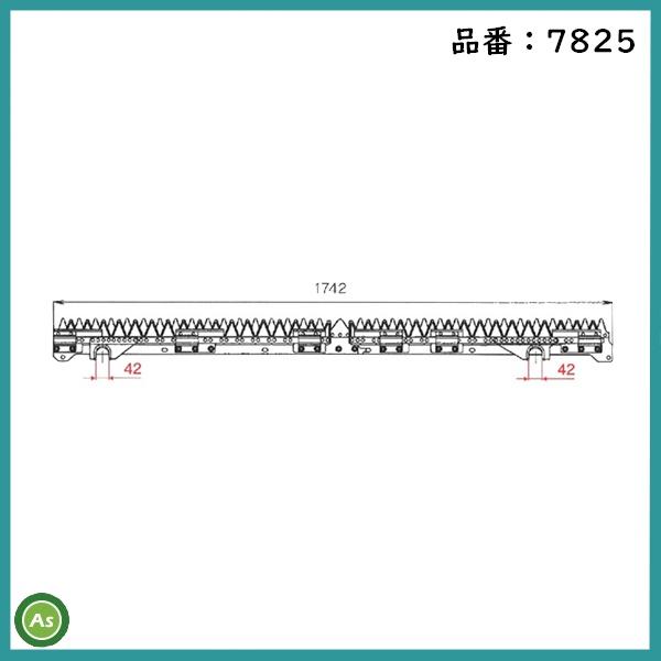 ナシモト工業 ヤンマー 刈刃 7825