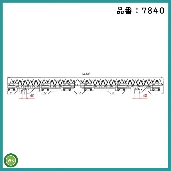 ナシモト工業 ヤンマー 刈刃 7840