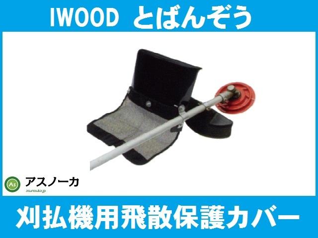 アイウッド,刈払機保護カバー