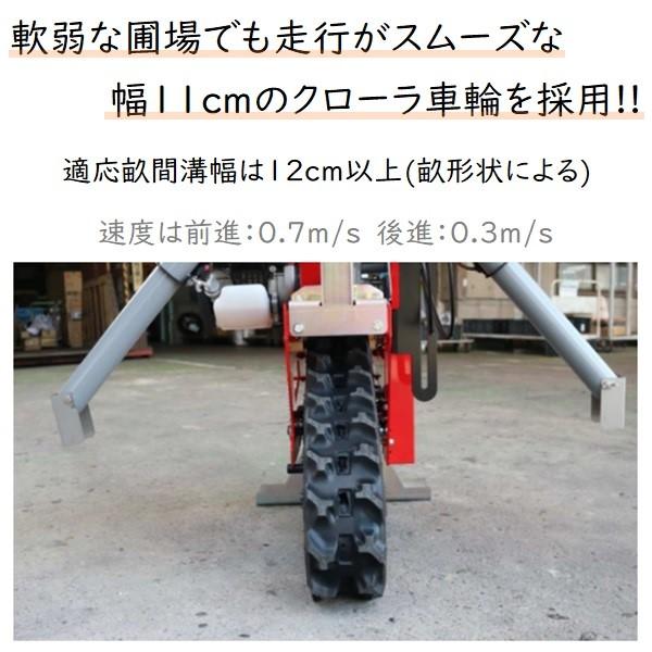 みのる産業 クローラ式追肥機 AN-6