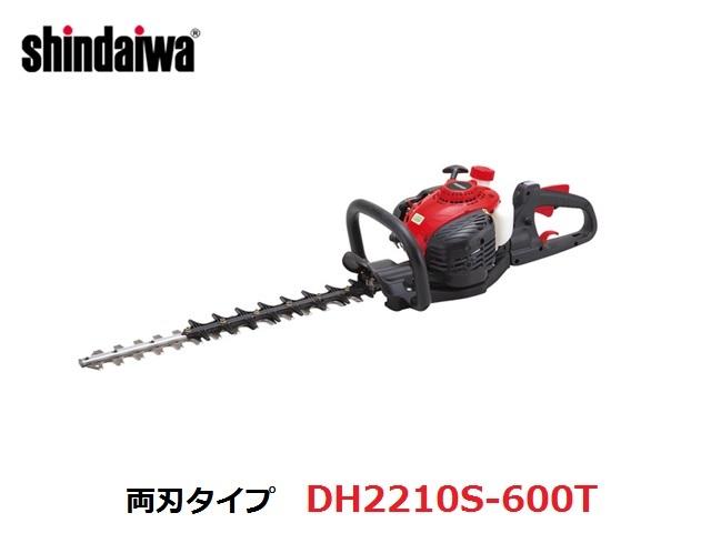 新ダイワ,ヘッジトリマー,DH2201S-600T