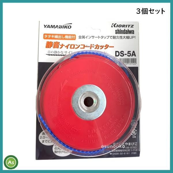 ナイロンコード やまびこ DS-5A 3個セット