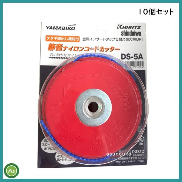 ナイロンコード やまびこ DS-5A 10個セット