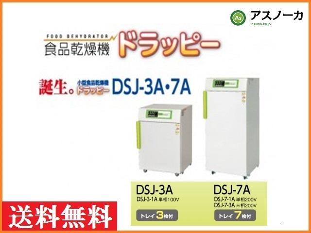 食品乾燥機 ドラッピー DSJ-3-1A 単相100V 小型タイプ 静岡製機 / 送料無料