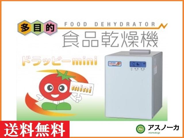 食品乾燥機 ドラッピー mini DSJ-mini 超小型タイプ 家庭用 静岡製機 / 送料無料