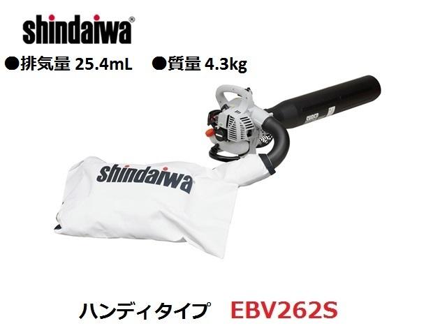 新ダイワ,ブロワ,EBV262S