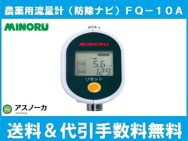 みのる産業 農薬用洗量計 FQ-10A