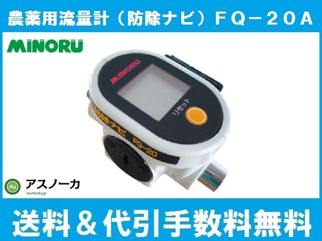 みのる産業 農薬用洗量計 FQ-20A