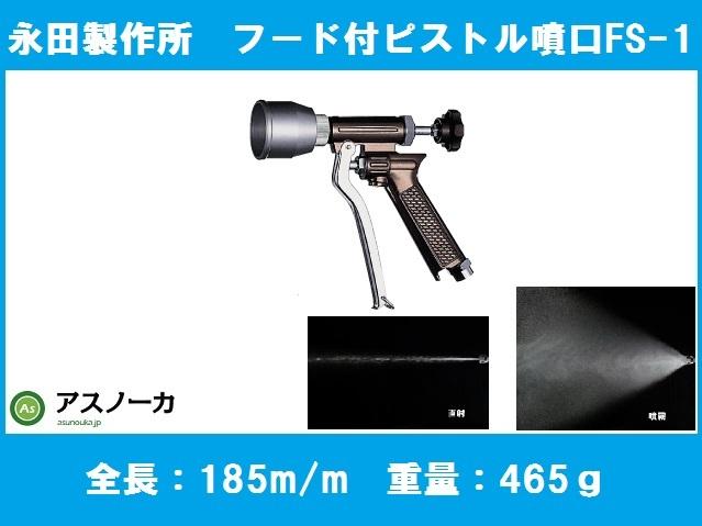 永田製作所 FS-1