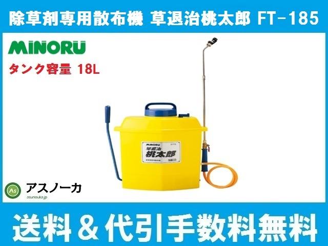 みのる産業 FT-185