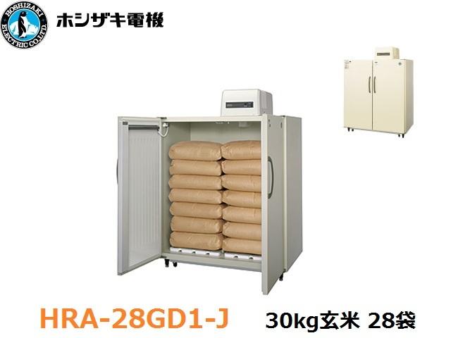 ホシザキ,玄米保冷庫,HRA-28GD