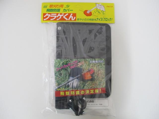 草刈り用,飛散防護用,クラゲくん