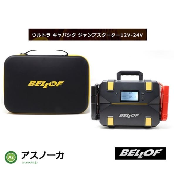 【BELLOF/ベロフ】 ウルトラキャパシタ ジャンプスターター 12V-24V JSL010 / 送料無料