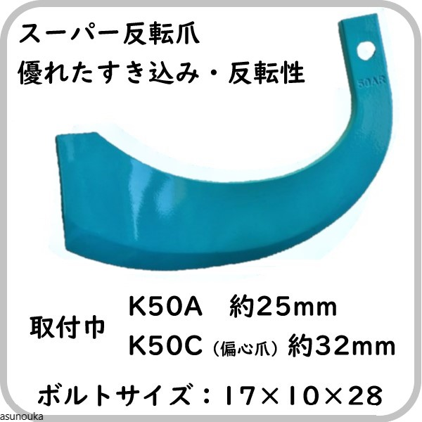 スーパー反転爪 K50A