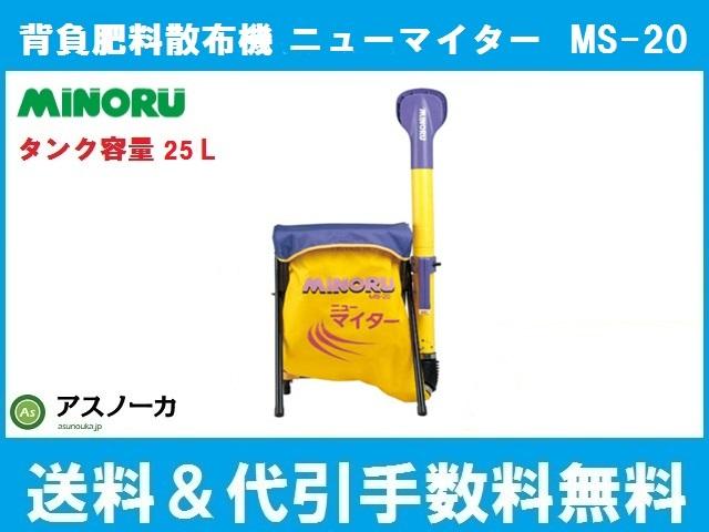 みのる産業 散布機 MS-20