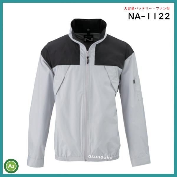 空調服 NA-1122
