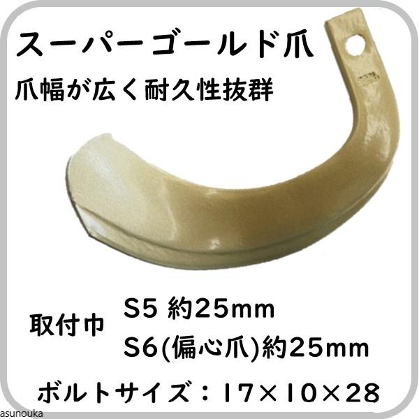 ゴールド爪 S5 S6