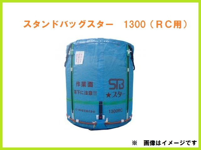 田中産業,グレンバッグ,STA1300RC