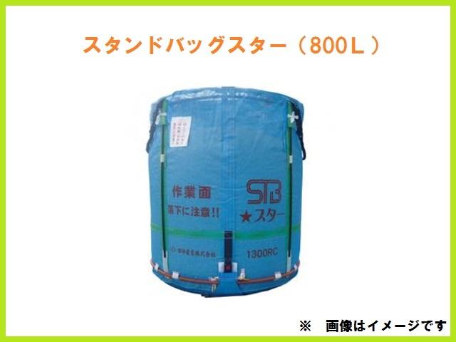 田中産業,グレンバッグ,STA-800