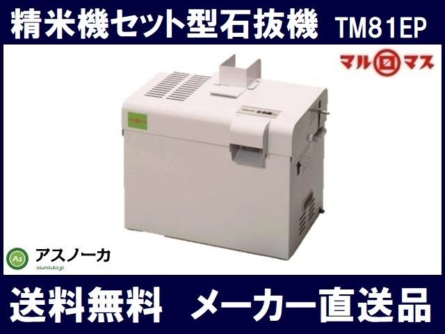 マルマス 石抜機 精米機セット型 TM81EP