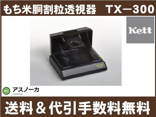 ケット科学 TR-250 電動もみすり器