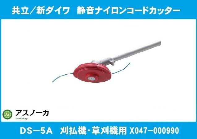 ナイロンカッターDS-5