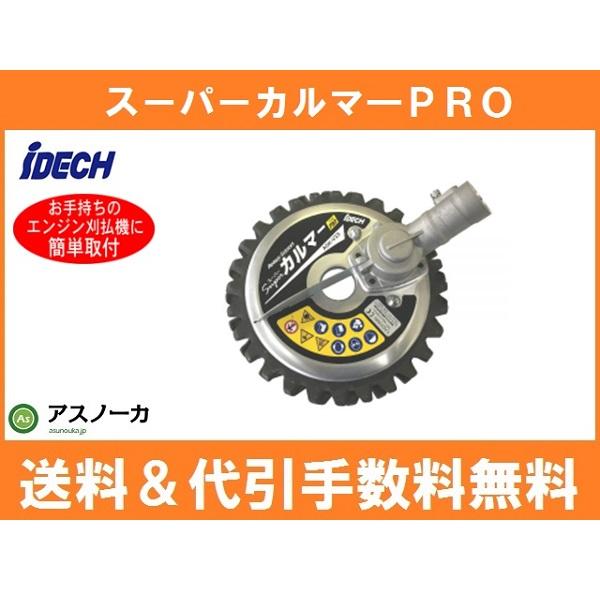 アイデック スーパーカルマーPRO ASK-V22 /刈払機用アタッチメント/細目刃仕様/刈払機/草刈機