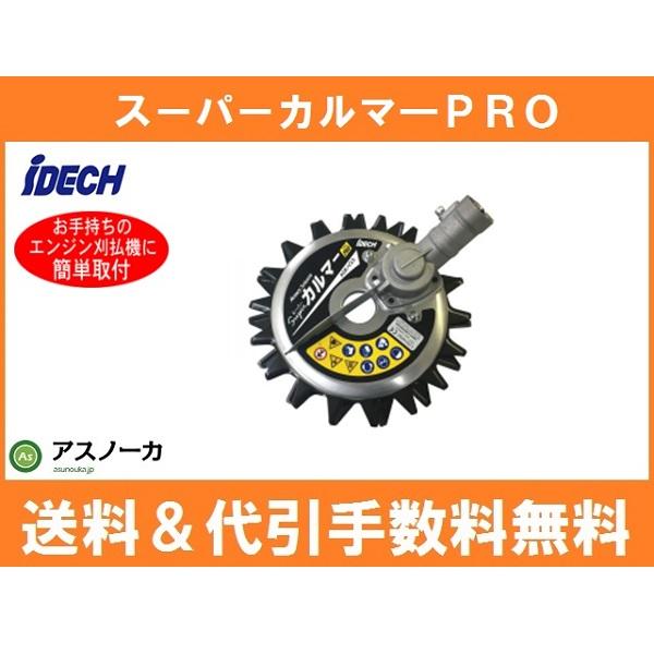 アイデック スーパーカルマーPRO ASK-V23 標準刃仕様/刈払機/草刈機/刈払機用アタッチメント
