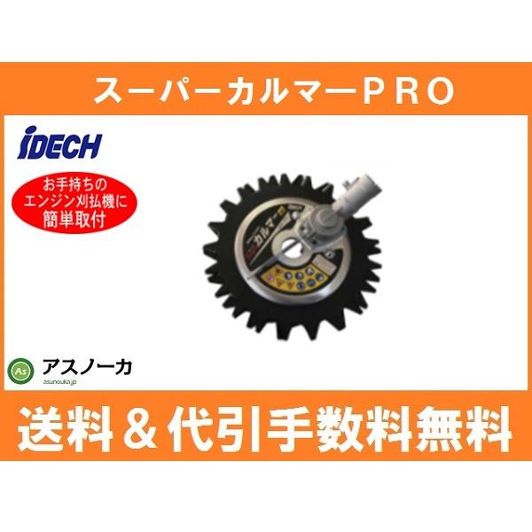 アイデック スーパーカルマーPRO ASK-V28 /刈払機用アタッチメント/ワイド刃仕様/刈払機/草刈機