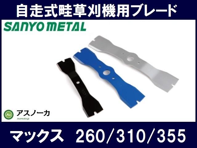 三陽金属 替刃