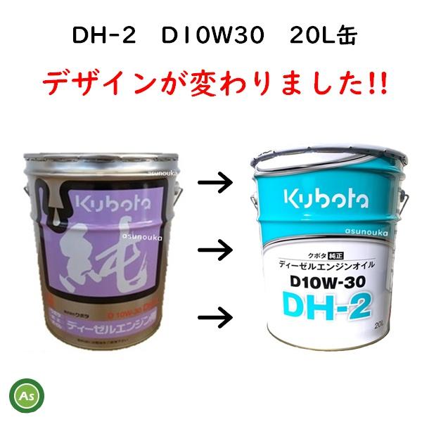 DH2 20L デザイン変更